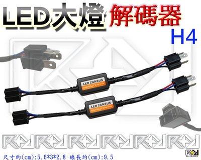 ⚡R+R⚡ LED大燈解碼器 CANBUS WARNING CANCELLER 消故障碼 警告燈 H4 HS1