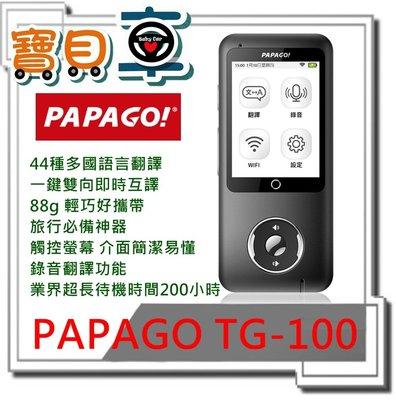 【免運優惠中】PAPAGO TG-100 雙向智能語言口譯機翻譯機(支援44國語言)