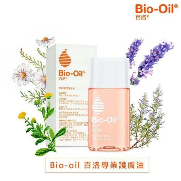 Bio-Oil 百洛肌膚護理專家 專業護理油25ml 專業護膚油 百洛油(友華生技代理商公司貨 附發票有保障)輕便攜帶瓶