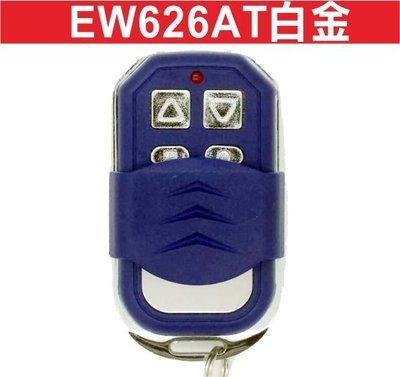 遙控器達人EW626AT白金 自行撥碼 發射器 快速捲門 電動門遙控器 各式遙控器維修 鐵捲門遙控器 拷貝