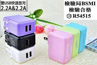 【台灣商檢認證】ASUS PadFone S PF500KL 2.2A+2.2A 雙USB大輸出 充電器 旅充 充電頭