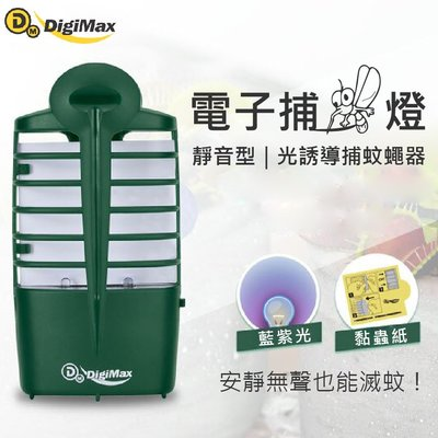 《現貨 台灣保固一年》DigiMax 電子捕蚊燈 靜音型光誘導捕蚊 / 蠅器 光誘導方式 無毒無害【ZZE03】