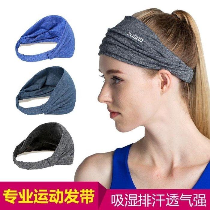ZOANO佐納運動發帶女健身瑜伽跑步發箍頭巾防滑吸汗導汗運動頭帶