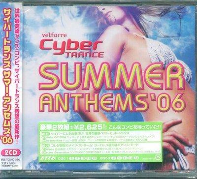 K - Cyber Trance Summer Anthems '06 - 日版 BOX 2CD - NEW