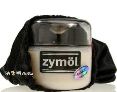 【油樂網】ZYMOL Glasur 德系釉蠟