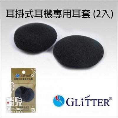 【妃凡】Glitter 耳掛式耳機專用耳套 (2入) 耳機套 拋棄式