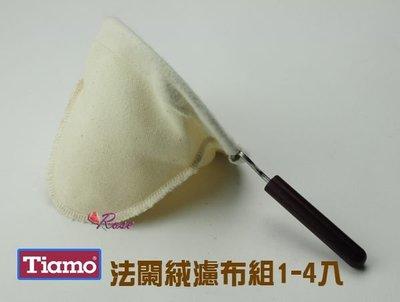 【ROSE 玫瑰咖啡館】Tiamo法蘭絨濾網3-4人份(咖啡器具)