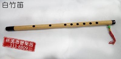 《∮聯豐樂器∮》六孔 白竹笛 庫存新品便宜賣 一支只要$50元 可加購 竹膜 蘆薈膜《桃園現貨》