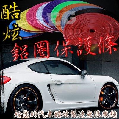 光展 進口鋁圈保護條 輪框裝飾條 一卷8米 隱形防刮裝飾 保護貼 輪框條 輪胎防撞防擦 防刮 保護膠
