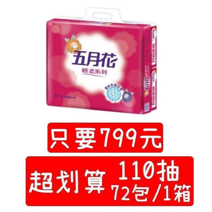 箱裝衛生紙抽取式衛生紙大特價!!!五月花抽取式衛生紙(一箱)