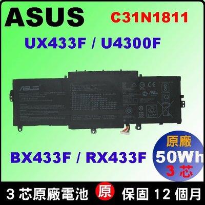 Asus 電池 原廠 華碩 C31N1811 ZenBook 14 UX433FA UX433FN UX433FL 台北