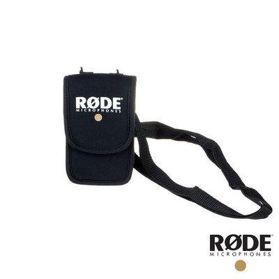 『e電匠倉』RODE Stereo Videomic Bag 便攜包 麥克風 收納包 側背 公司貨 SVMBAG 預購