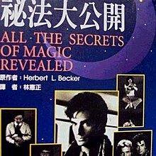 [賞書房] 拆穿大衛魔術《世界魔術大師秘法大公開》Herbert L. Becker 著