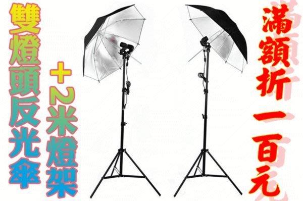 番屋~高亮度反光傘套裝*2 萬向尼龍雙燈頭 2米燈架 柔 攝影棚三腳架 服裝人像模特拍攝可搭攝影燈 相機單眼網拍可參考