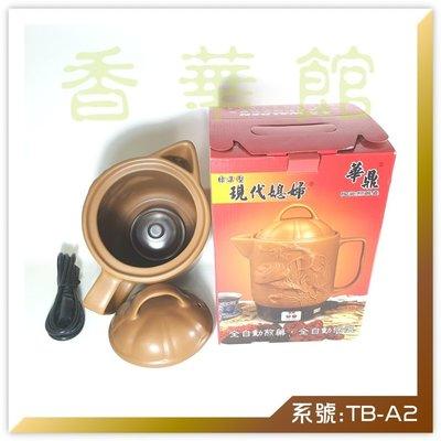 香華館A【華鼎(歐規)現代媳婦】TB-A2=土黃瓷(陶瓷藥膳壺)→$1,200元
