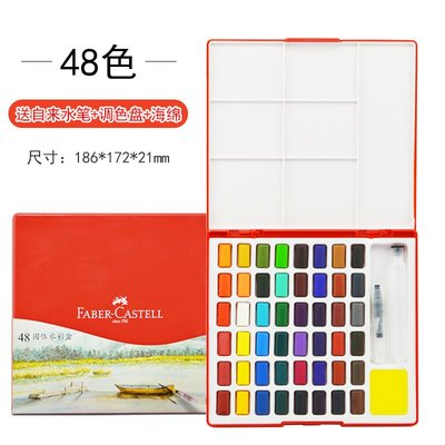 優良鋪子-德國固體水彩顏料243648色固體水彩顏料套裝塊狀透明水彩顏料自來水筆調色盤手繪水彩寫生工具