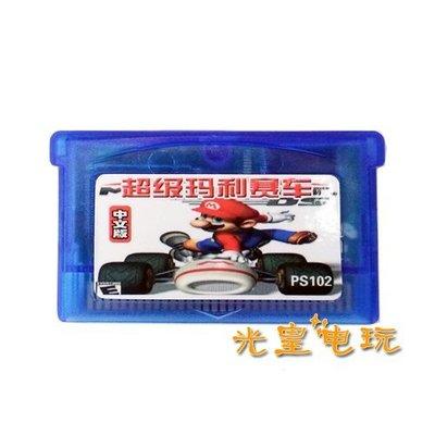 遊戲卡NDS GBM GBASP GBA游戲卡帶 超級馬里奧賽車 瑪麗賽車中文
