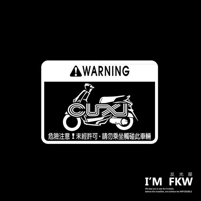 反光屋FKW CUXI 115 YAMAHA 山葉 車型警告貼紙 防水車貼 透明底 帥氣車貼 車身貼紙