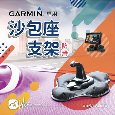 2S04【GARMIN 專用 沙包座】導航機 2565T 2455 2465T 3790T 1300 260W
