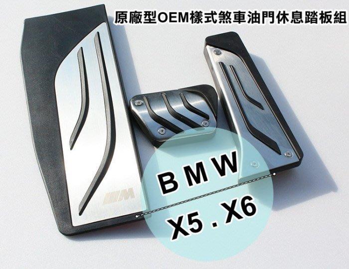 大新竹【阿勇的店】BMW X6 F16 xDrive50i xDriveM50d專用免螺絲煞車油門休息踏板 止滑絕不鬆動