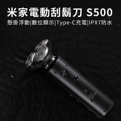 《現貨》小米 米家電動刮鬍刀 S500 懸掛浮動 雙環刀網 Type-C充電 IPX7防水