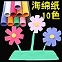 千夢貨鋪- 【10色】高彩色海綿紙兒童手工壓花...