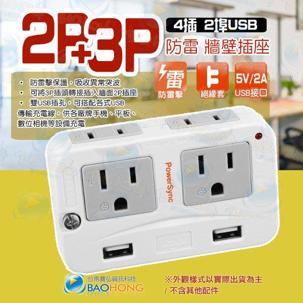 含稅價】一年保固千萬產險】2P+3P 4插+2埠USB充電 防雷擊插頭 安全電源壁插 電源插座  防雷擊吸收異常突波