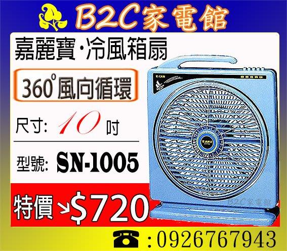 《B2C家電館》【~手提好拿~特價↘$720】【嘉麗寶~10吋冷風箱扇】SN-1005