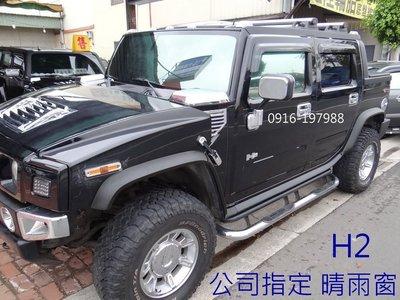 公司指定晴雨窗,悍馬,HUMMER,H2,H3,GMC ENVOY,SEAT,喜悅,ALHAMBRA