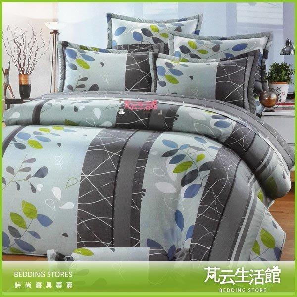 床包被套組~mit精梳純棉印染【葉の景】雙人床包兩用被四件組【芃云生活館】