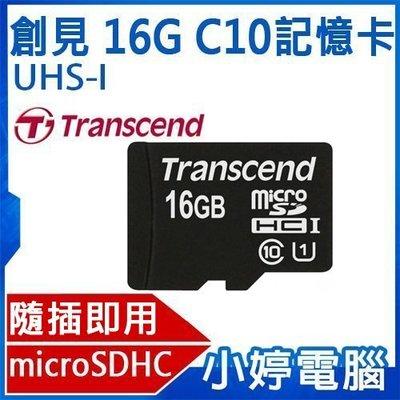 【小婷電腦*記憶卡】全新 創見Transcend 16GB microSDHC T-Flash C10 UHS-I U1