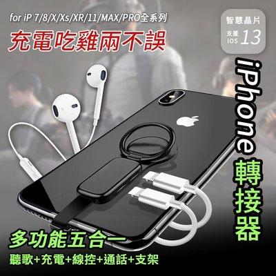 蘋果轉接線 轉換線 指環 轉接線 iphone 耳機 轉接頭 lightning + 3.5mm 分線器 吃雞彎頭 充電