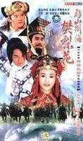 【移山倒海樊梨花】馬景濤 孫翠鳳 陳寶國 2碟DVD