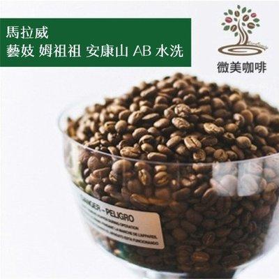 [微美咖啡]超值1磅750元,藝妓 姆祖祖 安康山 AB 水洗(馬拉威)淺焙咖啡豆,滿500元免運,新鮮烘焙