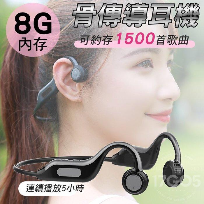 骨傳導藍牙耳機 8G內存 運動耳掛式 V5.0 超柔軟 跑步健身 附防噪耳塞 雙耳頸掛