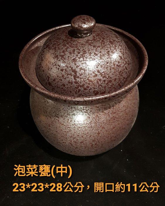 【星辰陶藝】(現貨,黑點釉) 泡菜甕(中),泡菜缸,陶甕,醬菜缸