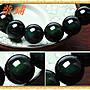 【柴鋪】特選  墨西哥彩虹眼  全綠眼黑曜石手鍊  顆顆雙綠光眼   10mm圓珠(G6-2)