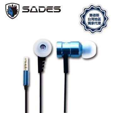 【鳥鵬電腦】SADES 賽德斯 SA-609 Wings 狼翼 入耳式鋁合金電競耳機 高亮藍 線控 抗拉扯 LMS
