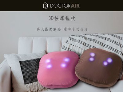 DOCTOR AIR MP003 按摩抱枕 按摩器 加溫 無線使用 內建電池 原廠公司貨