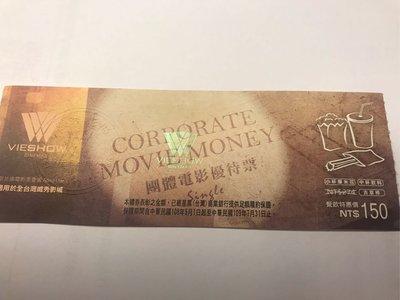 ☆╮【威秀影城 VIESHOW】╭☆ 電影票 (券) 全台適用 ~ 現貨12張