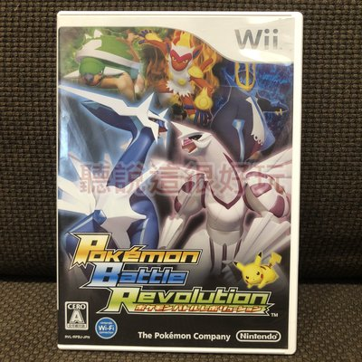 滿千免運 Wii 神奇寶貝 戰鬥革命 Pokemon Battle Revolution 寶可夢 遊戲 43 V073
