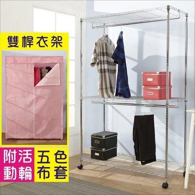 收納 開學 外宿 租屋【居家大師】鐵力士三層雙吊桿布套衣櫥附輪 (120x45x185CM)B-WA016粉紅白點/衣櫥