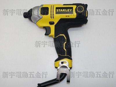 【新宇電動五金行】美國 STANLEY 史丹利 STEL201 衝擊起子機 插電起子機 146Nm 大扭力!(特價)