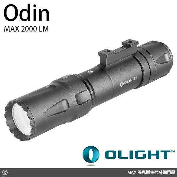 馬克斯 - Olight Odin 奧丁2000流明槍燈 / 手電筒 / USB磁充充電