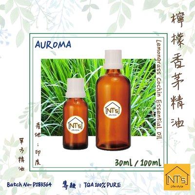 檸檬香茅精油 (30ml) Lemongrass  Cochin  Essential  Oil『通過澳洲TGA認證』