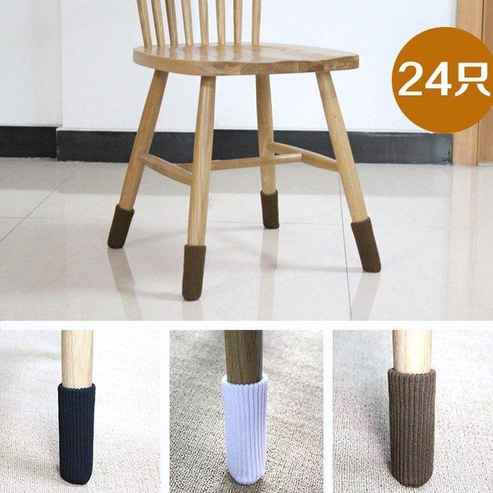 加厚針織雙層款桌椅腳套茶幾凳子板凳餐椅保護套地板靜音24只