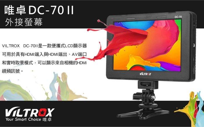 呈現攝影-Viltrox DC-70 ll 7吋LCD液晶螢幕 取景器 HDMI 高解析錄影 外接螢幕 高低角度