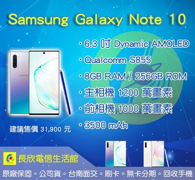 贈送空壓殼【台南長欣電信生活館】【佳里】Samsung Galaxy Note 10 (8G/256G)
