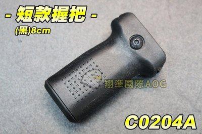 【翔準軍品AOG】短款握把8cm(黑) 步槍握把 戰術握把 短版握把 槍架 手把 寬軌直上 長槍配件 C0204A