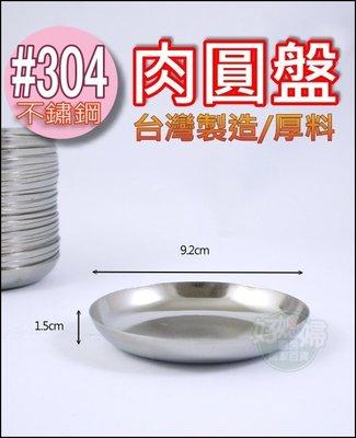 《好媳婦》台灣製造『#304不鏽鋼肉圓盤9.2cm/1個』不銹鋼盤子/碟子/佐料盤/沾醬盤/白鐵盤/菜盤/沾醬碟/厚料
